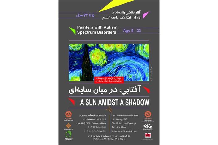 نمایشگاه اوتیسم