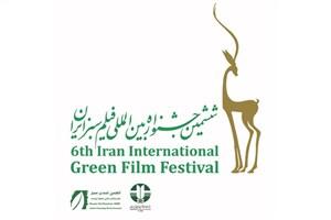 مهلت ارسال آثار به جشنواره فیلم سبز تا ۳۱ اردیبهشت است