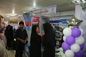 نمایشگاه ازدواج شاد و پایدار برگزار شد