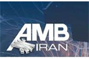 دومین نمایشگاه AMB ایران