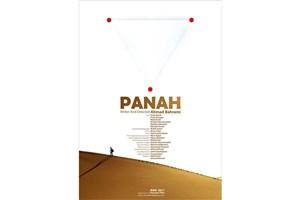 پوستر فیلم سینمایی « پناه» رونمایی شد