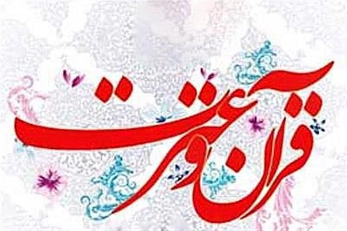 سی و دمین جشنواره قرآن  عترت