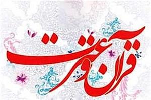درخشش واحد تهران مرکزی در بیست و دومین دوره مسابقات قرآن و عترت استان تهران