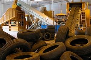 راه اندازی کارخانه بازیافت لاستیکهای مستعمل خودرو