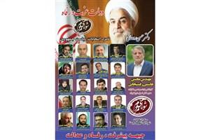 انتشار لیست جبهه پیشرفت و رفاه برای انتخابات شورای اسلامی شهر تهران