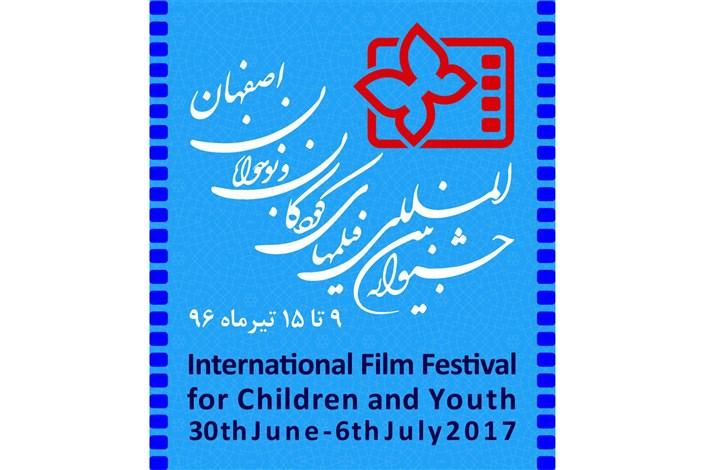 جشنواره فیلم های کودک و نوجوان
