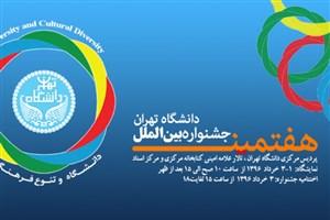هفتمین جشنواره بینالملل دانشگاه تهران برگزار میشود