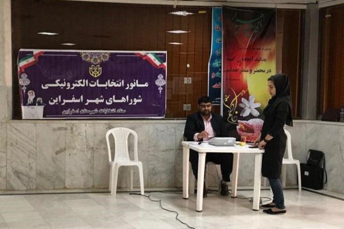 دانشگاه آزاد اسلامی اسفراین