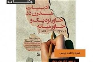 رونمایی «ادبیات مدرن در خاورنزدیک و خاورمیانه»