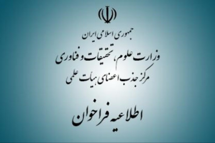اطلاعیه فراخوان وزارت علوم