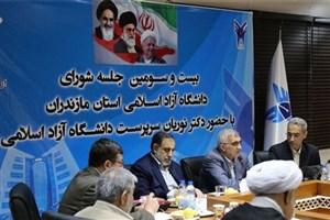 نشست شورای دانشگاه آزاد اسلامی استان مازندران برگزار شد
