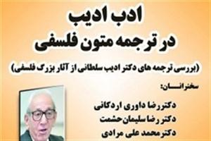 «ادب ادیب در ترجمه متون فلسفی» بررسی می شود