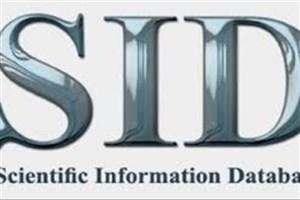 بیش از 110 هزار مقاله  در SID نمایه شده است
