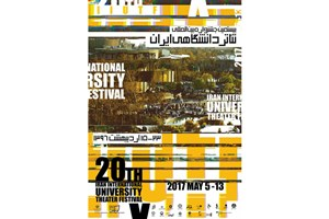 تقدیر از حمایت از جشنواره تئاتر دانشجویی