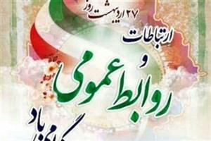 پیام تبریک روابط عمومی آستان مقدس حضرت امام خمینی(س) به مناسبت روز روابط عمومی و ارتباطات