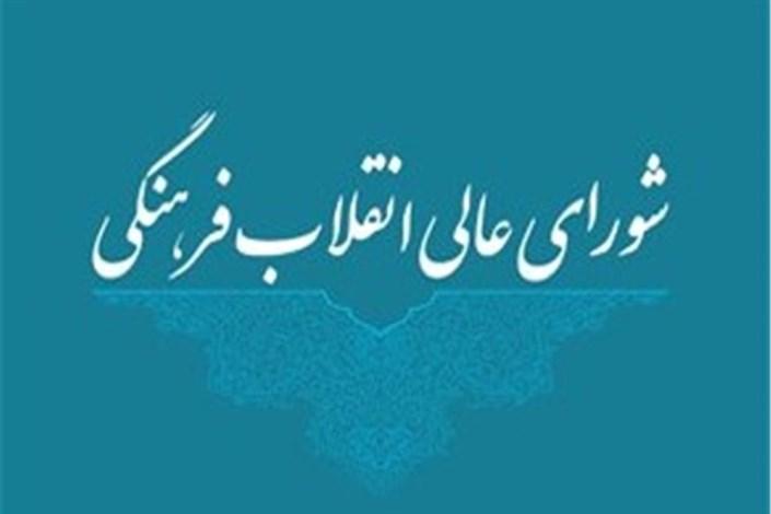 دعوت شورای عالی انقلاب فرهنگی از مردم برای حضور پرشور در انتخابات