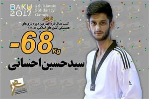 نایب قهرمانی بازی های کشورهای اسلامی از آن دانشجوی دانشگاه آزاد جویبار شد