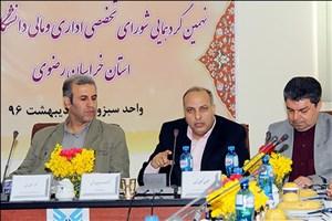 تشکیل کمیتهی اداری و مالی در دانشگاه آزاد اسلامی سبزوار