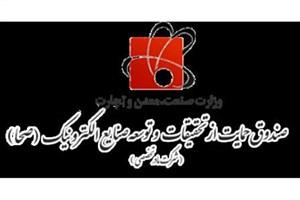 رشد 200 درصدی صدور ضمانت نامه های «صحا» در دولت یازدهم