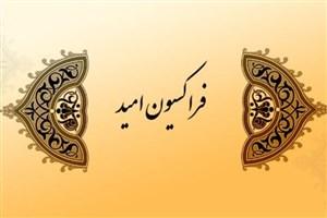 فراکسیون امید بیانیهای در حمایت از ظریف صادر نخواهد کرد