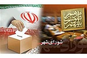 نتایج نهایی شورای شهر بیرجند اعلام شد