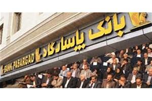 بانکپاسارگاد، بار دیگر بانک برتر ایران شد