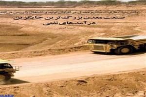 صنعت معدن بزرگ ترین جایگزین درآمد های نفتی