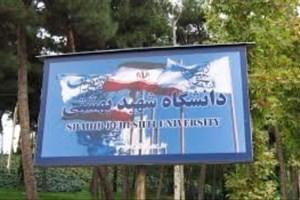 برنامه دانشگاه شهید بهشتی برای بهروز رسانی تجهیزات آموزشی