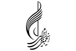 ایران و آلمان همگام با موسیقی نواحی