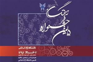 پنجمین دوره جشنواره فرهیختگان و سی و پنجمین سالگرد تاسیس دانشگاه آزاد اسلامی فردا برگزار می شود