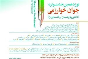 ثبتنام در نوزدهمین جشنواره جوان خوارزمی تا پایان خرداد ادامه دارد