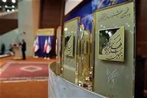 سمای لاهیجان یکی از برترین های جشنواره فرهیختگان دانشگاه آزاد اسلامی شد