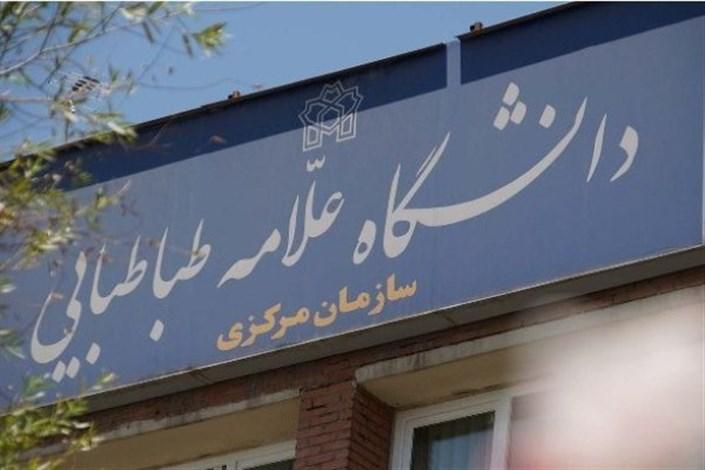 اولین کنگره پاسداشت شهدای دانشگاه علامه طباطبایی (ره) برگزار می شود