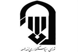 سپاه مظهر دفاع ملت ایران از آرمانهای بلند خویش است