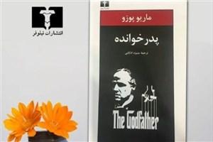 پدرخوانده با ترجمه ای تازه وارد بازار نشر شد