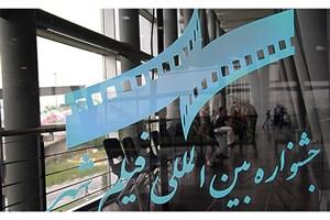 400 فیلم خارجی به جشنواره شهر رسید