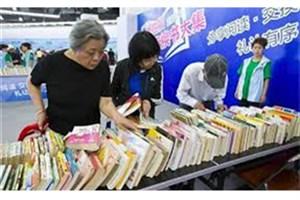 فراخوان حضور  غرفه ملی ایران در نمایشگاه کتاب پکن