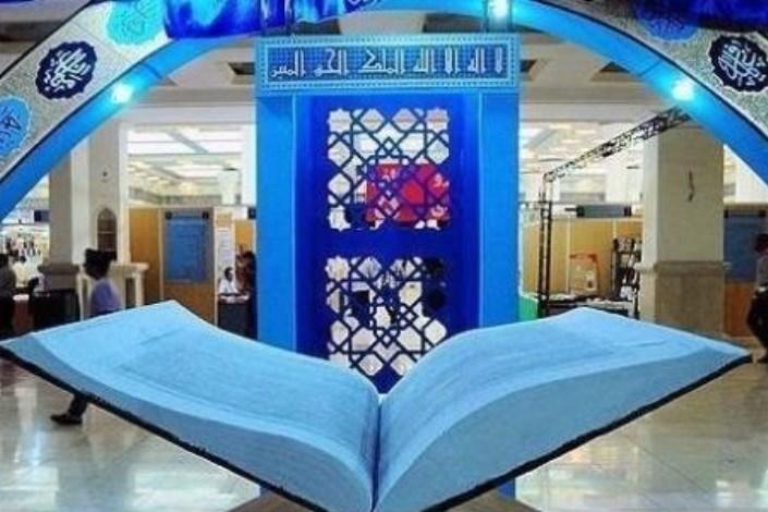 نمایشگاه قرآن کریم