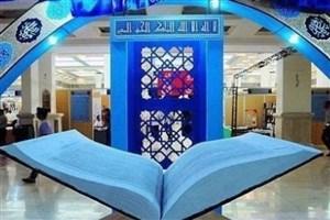 دعوت از نمایندگان مجلس و مدیران قرآنی برای افتتاح نمایشگاه قرآن