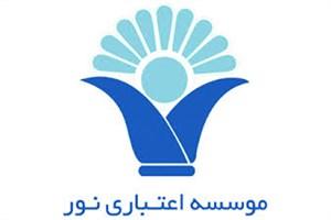 گزارش تصویری ازکاروان اهدایی مؤسسه اعتباری نور به مناطق زلزله زده