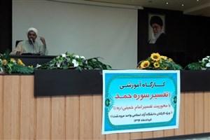 برگزاری کارگاه تفسیر سوره حمد توسط دانشگاه آزاد اسلامی مرودشت