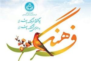 فراخوان برگزاری اولین دوره جشنواره فرهنگ دانشگاه تهران
