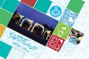 سومین برنامۀ راهبردی دانشگاه تهران تدوین و ابلاغ شد