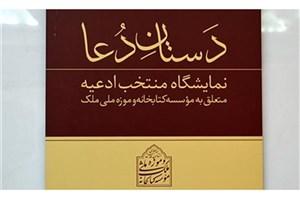 نمایشگاه «دستان دعا» در فرهنگسرای گلستان تهران