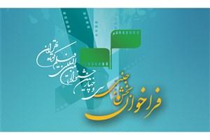 فراخوان بخش جنبی جشنواره فیلم کوتاه تهران منتشر شد