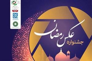 مسابقه عکس رمضان در حوزه فناوری برگزار میشود