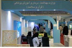استقبال و بازدید بسیار خوب مردم از غرفه های وزارت بهداشت در نمایشگاه بین المللی قران کریم