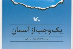 تولد دوباره«یک وجب از آسمان»