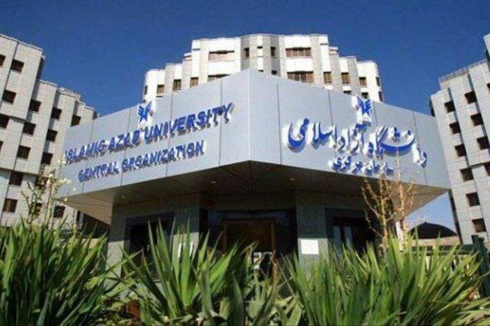 سر در دانشگاه آزاد اسلامی
