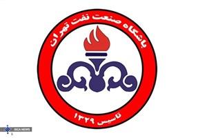 جلسه سرنوشت ساز برای نفت تهران